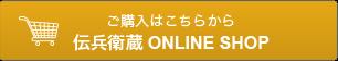 伝兵衛蔵ONLINE SHOP