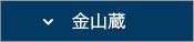 継承の蔵:金山蔵トップへ