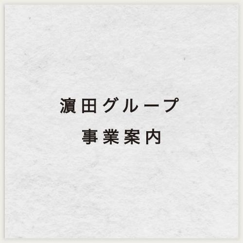 濵田酒造グループ事業案内