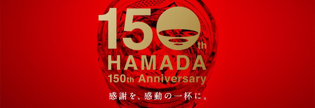 HAMADA 150th Anniversary