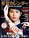 12月東京カレンダーs.jpg