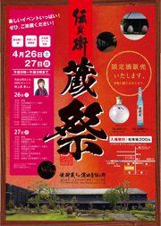 0411_蔵祭り_修正OL