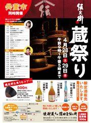 20120424_kuramatsuri