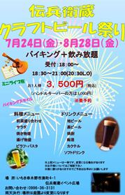 sクラフトビール祭り