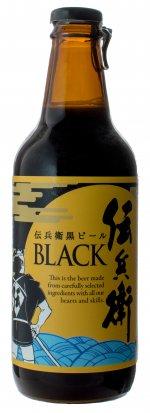 伝兵衛黒ビール