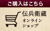 ご購入はこちら:伝兵衛蔵オンラインショップ