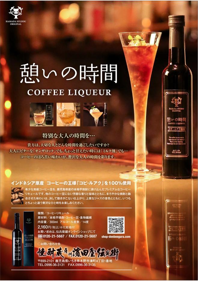http://www.hamadasyuzou.co.jp/denbee/wp-content/uploads/sites/2/2018/10/ikoinojikan_pop-thumb-autox936-4205.jpg