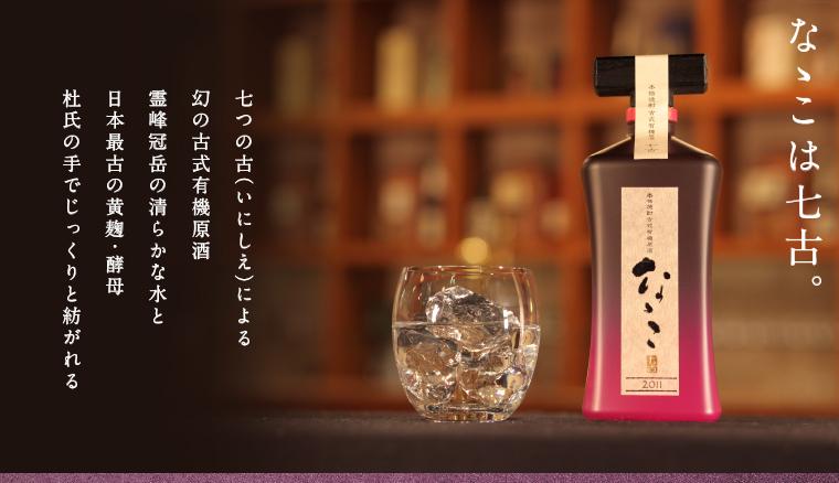 なゝこは七古。七つの古(いにしえ)による幻の古式有機原酒。霊峰冠岳の清らかな水と日本最古の黄麹・酵母。杜氏の手でじっくりと紡がれる