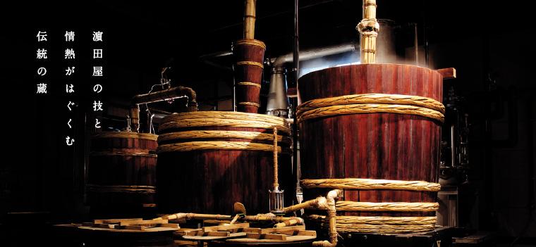 濵田屋の技と情熱がはぐくむ伝統の蔵