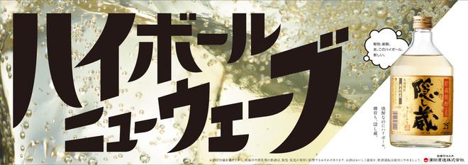 kakushigura17_pre_170523隠し蔵.jpg