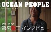 篠宮龍三|Kaido Ocean People