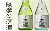薩摩の清酒:清酒について