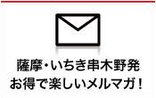 薩摩・いちき串木野発 お得で楽しいメルマガ!