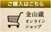 ご購入はこちら:金山蔵オンラインショップ