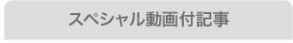 スペシャル動画付記事