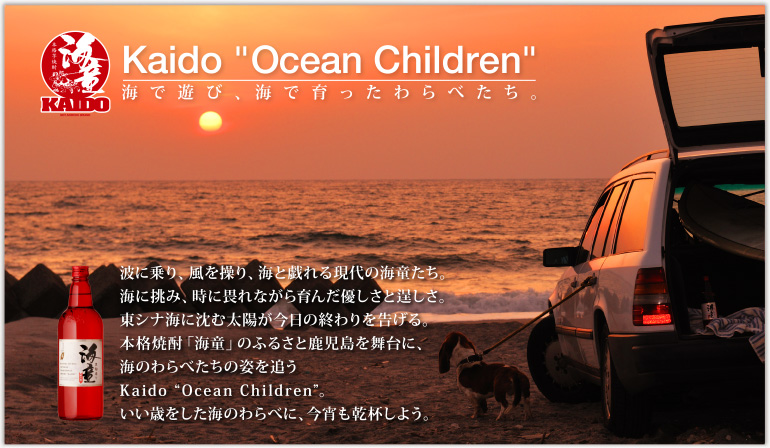 Kaido Ocean Children