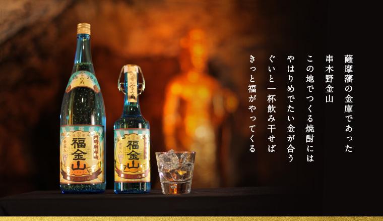 薩摩藩の金庫であった串木野金山。この地でつくる焼酎にはやはりめでたい金が合う。ぐいと一杯飲み干せばきっと福がやってくる