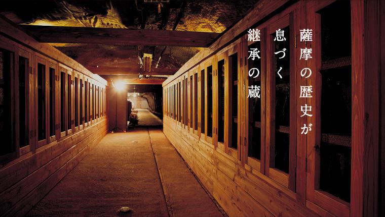 薩摩の歴史が息づく継承の蔵