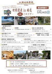 バスツアー2014.JPG