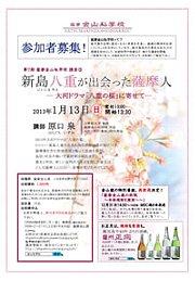 私学校20121221.jpg