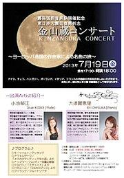霧島国際音楽祭り20130719.jpg