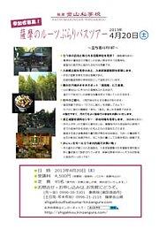 私学校20130325.jpg