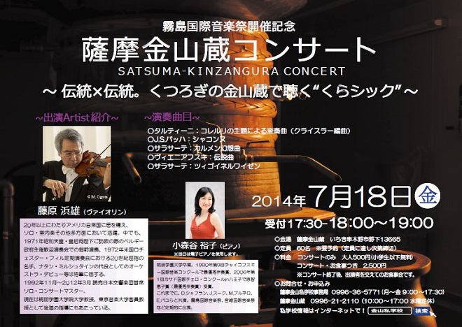 2014金山蔵コンサート.JPG
