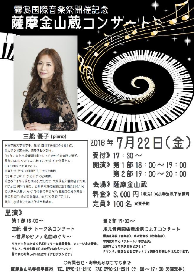 2016金山コンサートチラシ.jpg