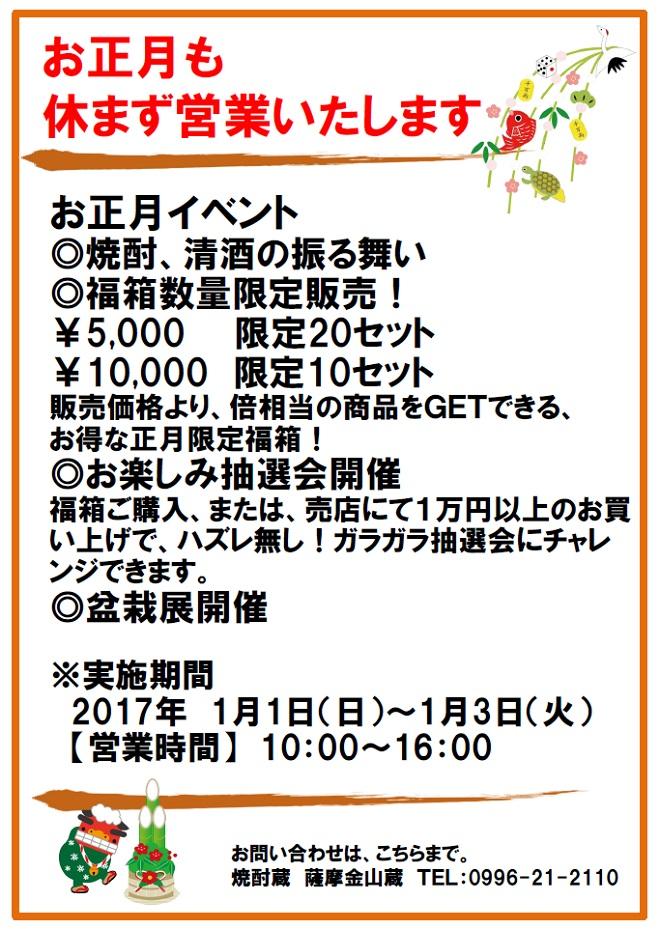 kin_お正月営業(修正).jpg