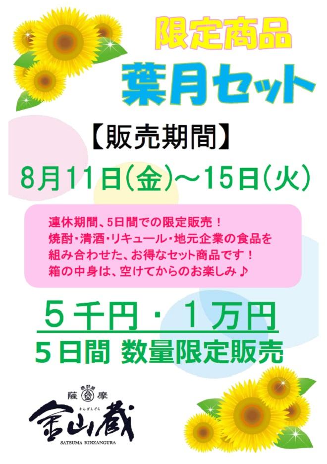 kin_obon.jpg