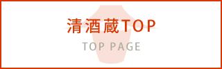 清酒蔵TOP
