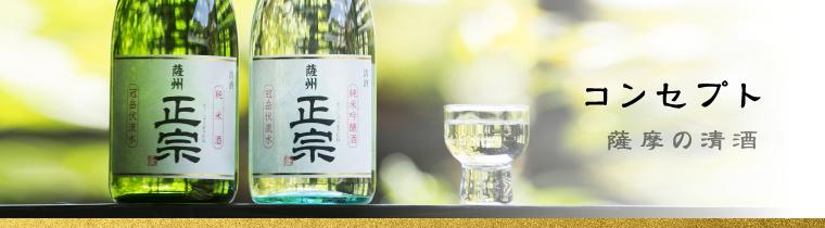 薩摩の清酒 コンセプト