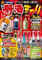 第15回新酒祭りチラシ(表).JPG