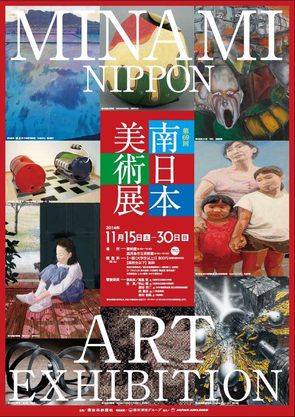 第69回南日本美術展ポスター.JPG