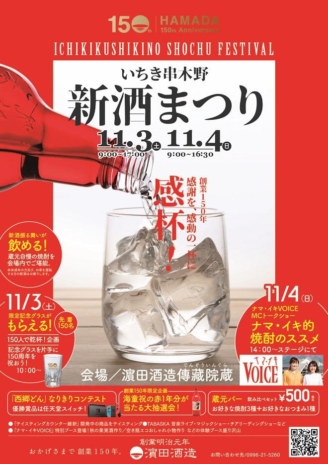 新酒祭りチラシomote.jpg