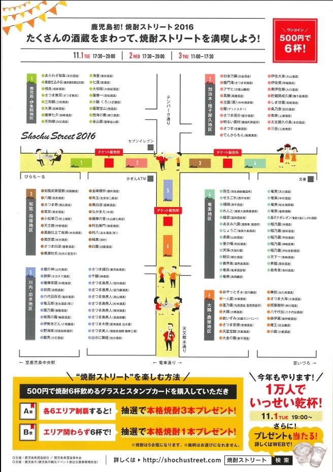 焼酎ストリート(裏).jpg