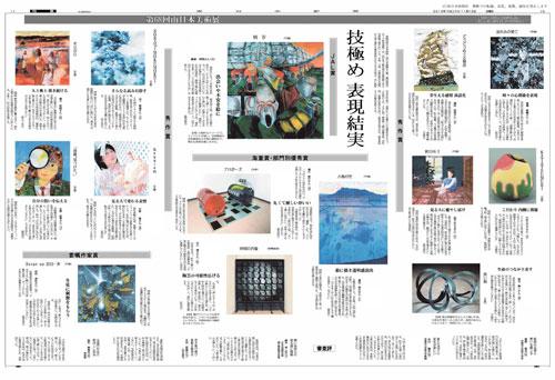 2013南日本美術展.jpg