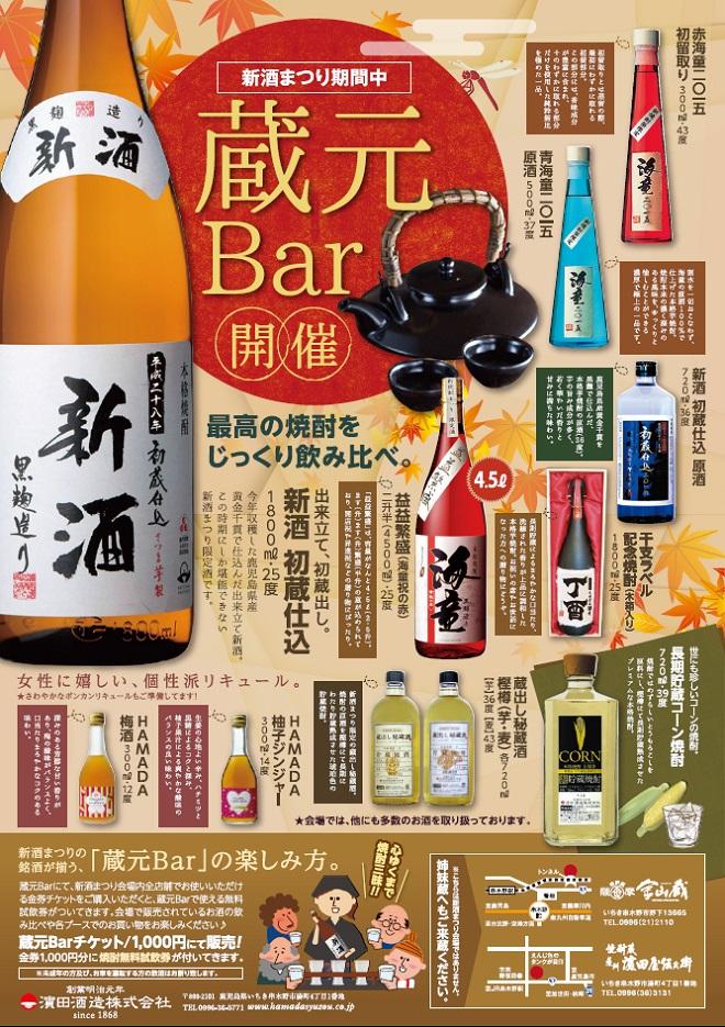 2016新酒②.jpg