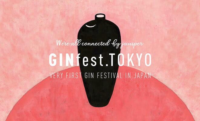 GINfest Tokyo画像.jpgのサムネイル画像