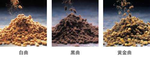 Shiro koji mold, Kuro koji mold, Ogon koji mold