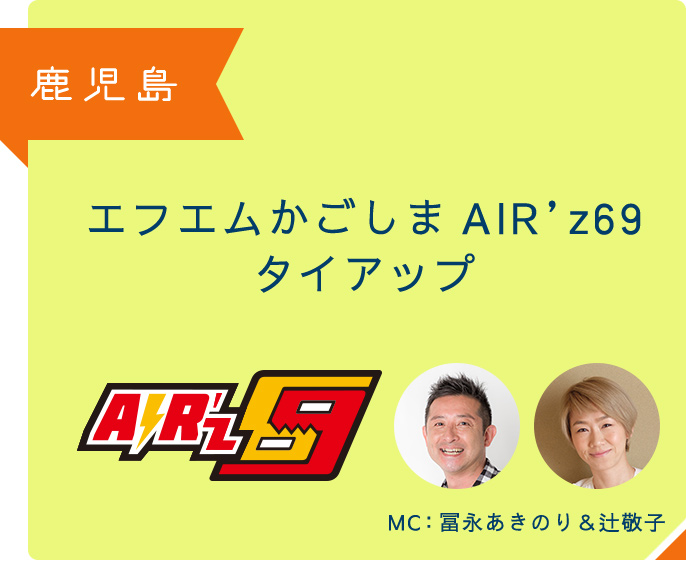 鹿児島 エフエムかごしまAIR'z69タイアップ AIR'z69 MC:冨永あきのり&辻敬子