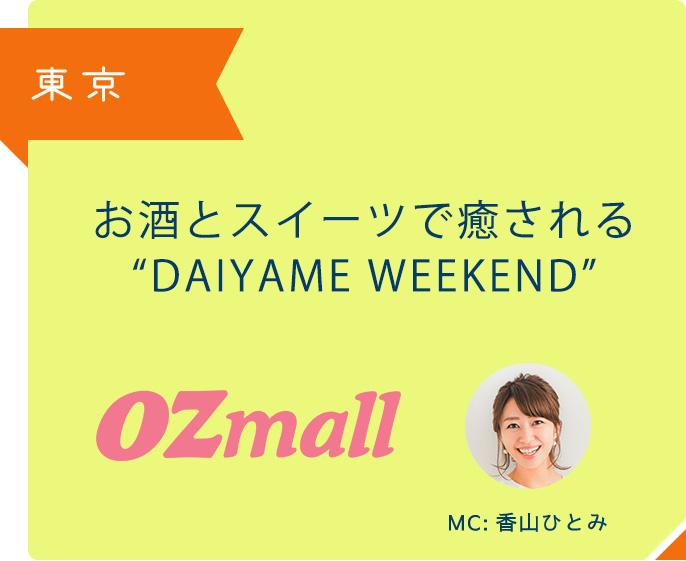 東京 お酒とスイーツで癒される DAIYAME WEEKEND OZmall MC:香山ひとみ