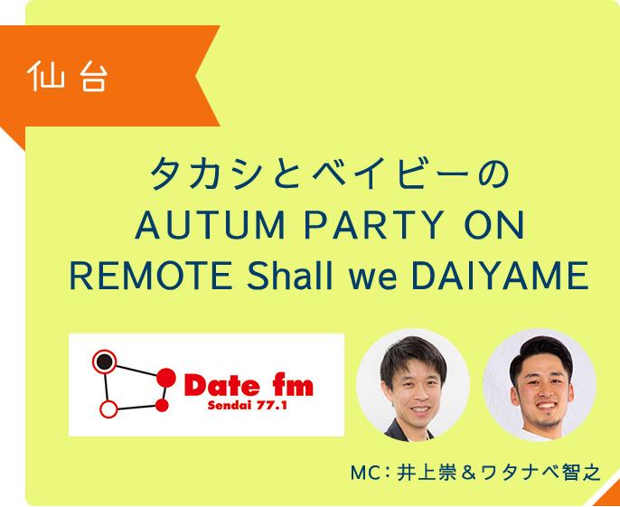 仙台 タカシとベイビーのAUTUM PARTY ON REMOTE Shall we DAIYAME MC 井上崇&ワタナベ智之