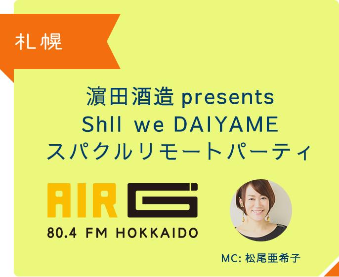 札幌 濵田酒造presents Shll we DAIYAME スパクルリモートパーティ MC 松尾亜希子