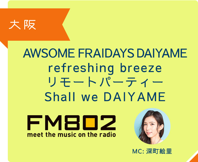 大阪 AWSOME FRAIDAYS DAIYAME refreshing breeze リモートパーティー Shall we DAIYAME MC 深町絵里