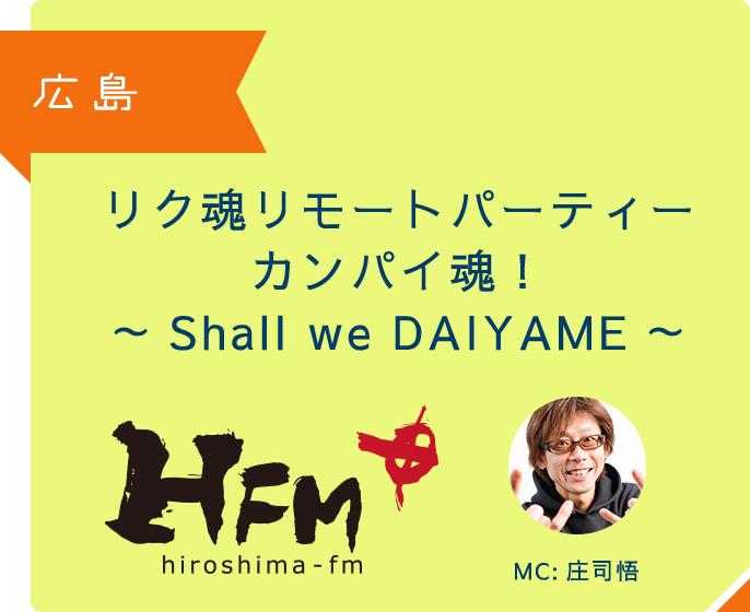 広島 リク魂リモートパーティー カンパイ魂!~Shall we DAIYAME~ MC 庄司悟