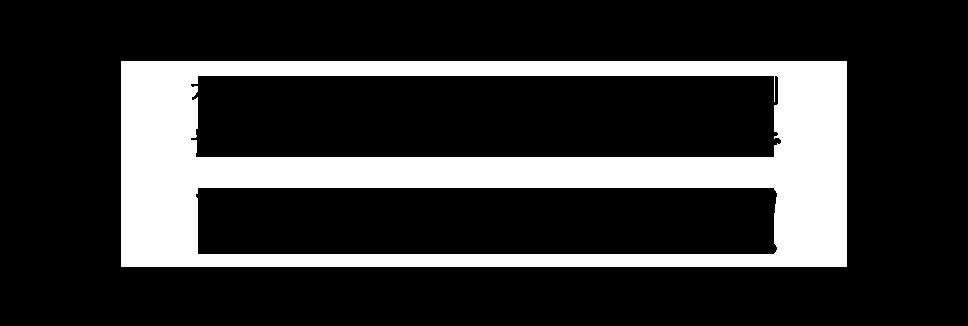 本格芋焼酎「だいやめ~DAIYAME~」世界三大酒類コンテスト「IWSC」でトロフィーを受賞!