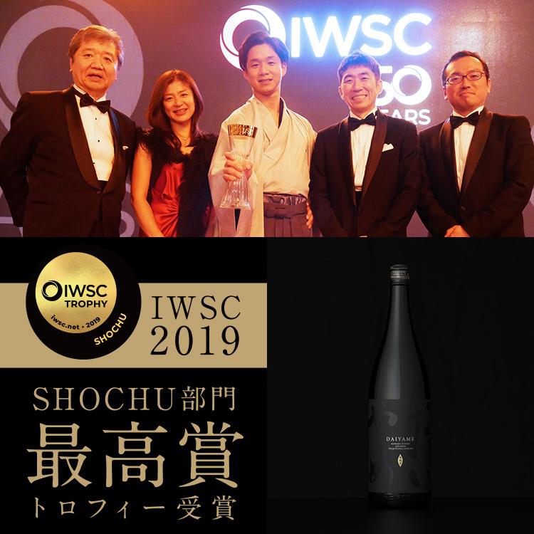 IWSC 2019 SHOCHU部門最高賞トロフィー受賞