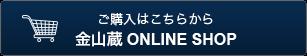金山蔵ONLINE SHOP
