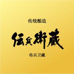 伝統の蔵:伝兵衛蔵